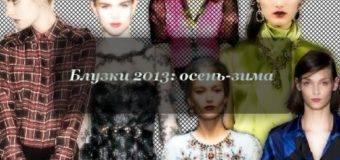 Блузки 2017: осень