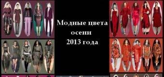 Модные цвета осень 2017