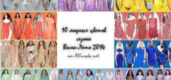 Модные цвета весна 2017
